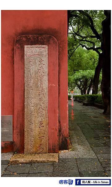 孔子廟-14.jpg