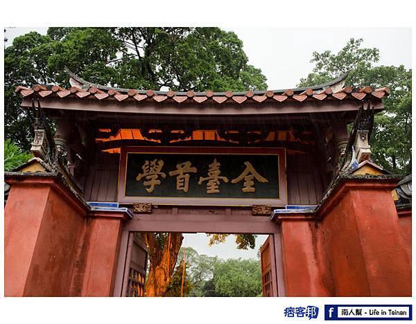 孔子廟-15.jpg