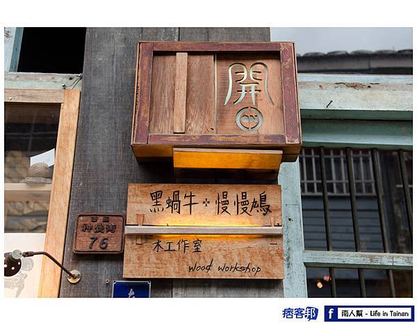 慢慢鳩生活木作-12.jpg