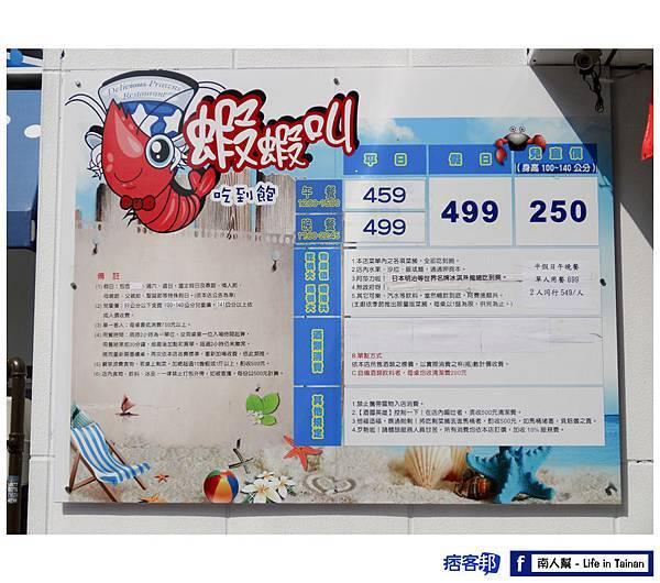 蝦蝦叫吃到飽(台中)-09.jpg