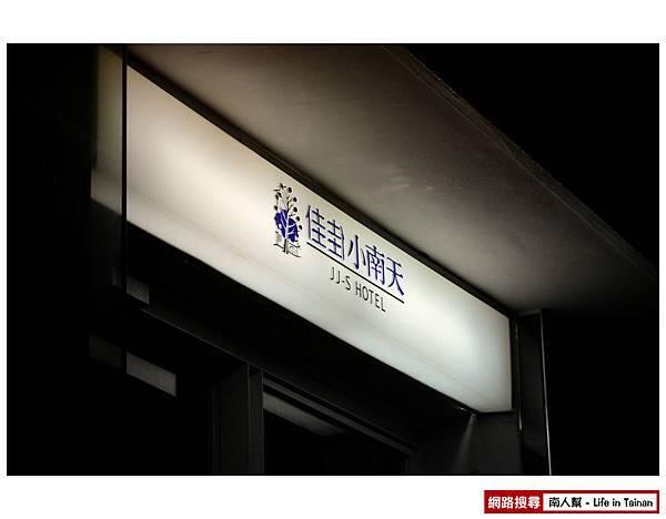 佳佳小南天- 05.jpg