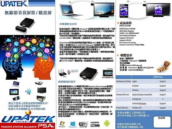 13_0917_Wifi_HDMI_DM by UPATEK.jpg