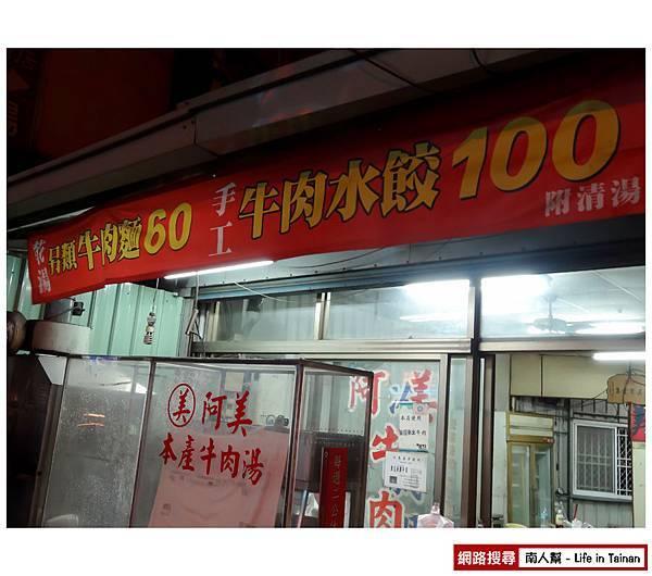 阿美牛肉湯-10.jpg