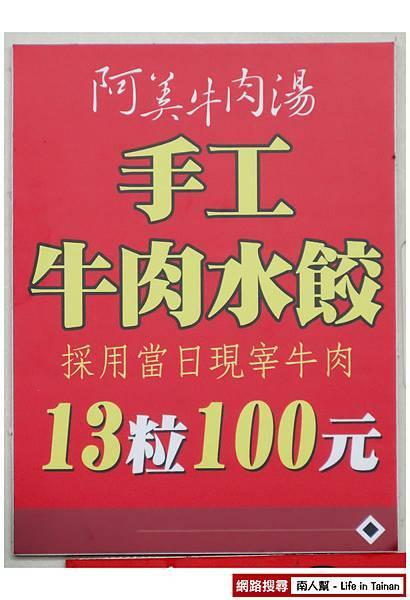 阿美牛肉湯-12.jpg