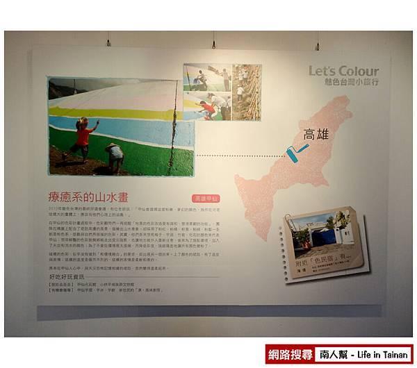 魅色台灣小旅行台南首展-05.jpg
