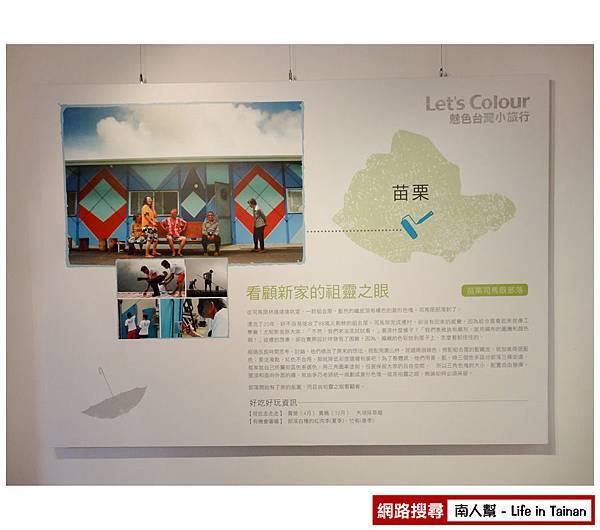 魅色台灣小旅行台南首展-07.jpg
