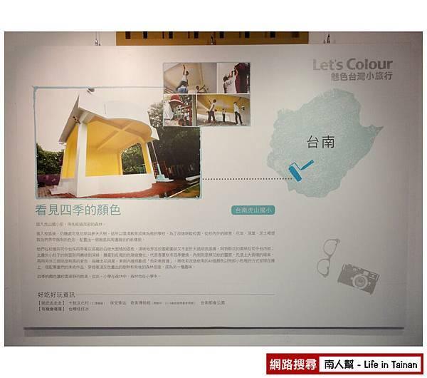 魅色台灣小旅行台南首展-09.jpg
