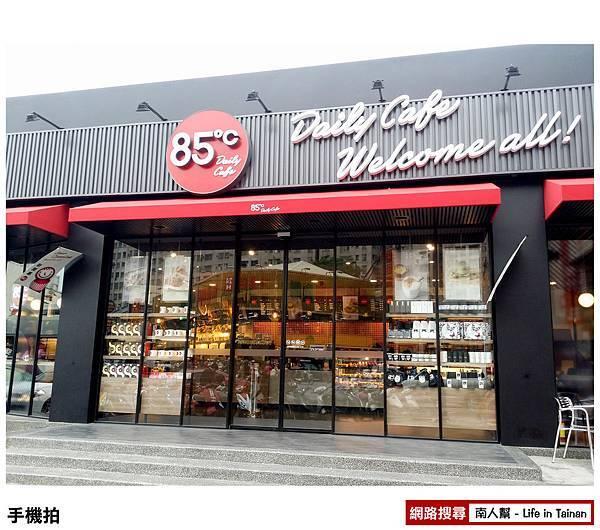 85度c永康中華二代店