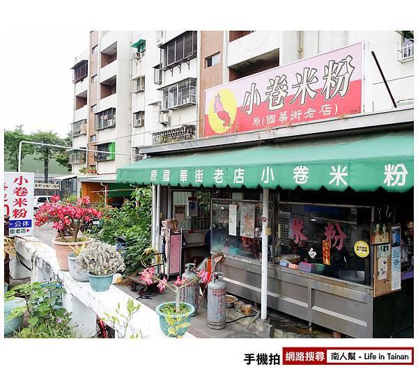原國華街小卷米粉老店