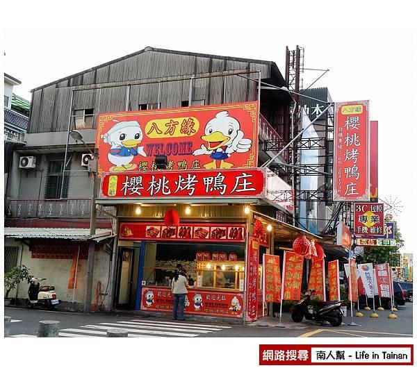 八方緣櫻桃烤鴨庄