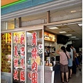 台南國華街員林肉圓