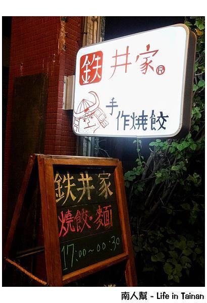(高雄)鉄井家焼き餃子-