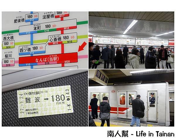 日本大阪自由行-大阪地鐵