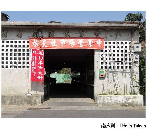 水交社阿蓮麵店