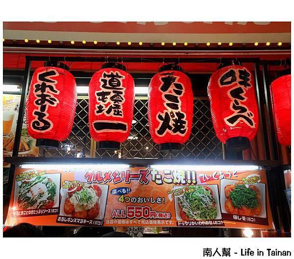 日本大阪自由行-くれおーる(道頓堀店)