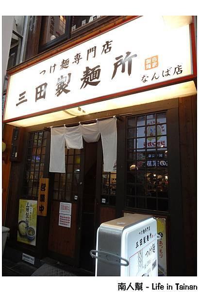 14.千日前三田製麵所-09.JPG