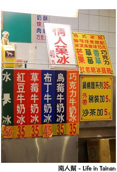 台南南區名信木瓜牛奶專賣店