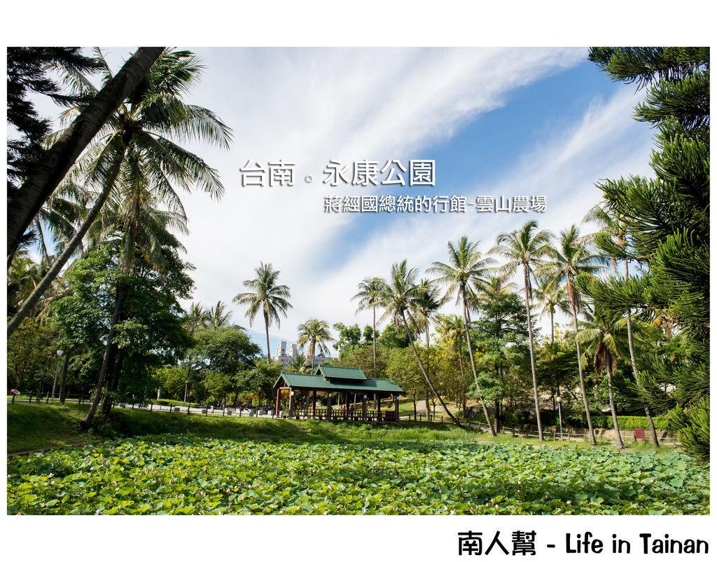 永康公園(蔣經國總統的行館-雲山農場)