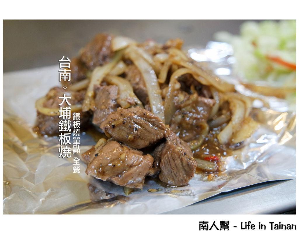 大埔鐵板燒(台南金華店)