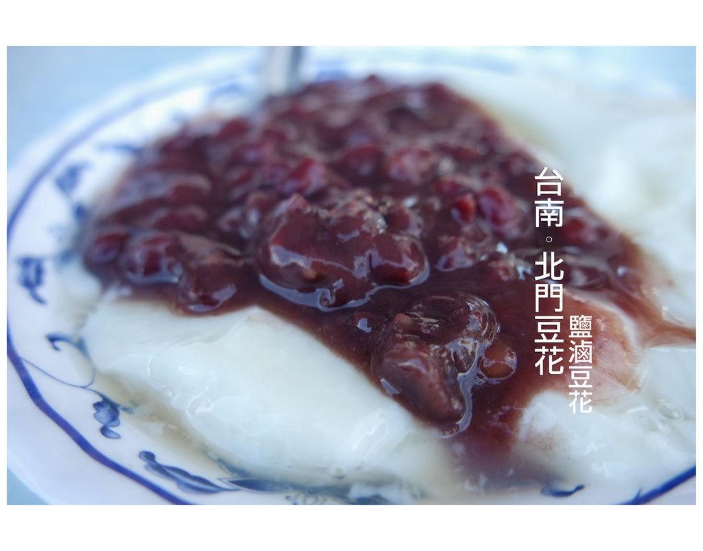 北門豆花(台南北門)