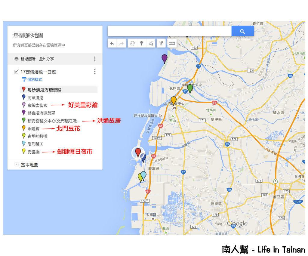 17濱海線一日遊