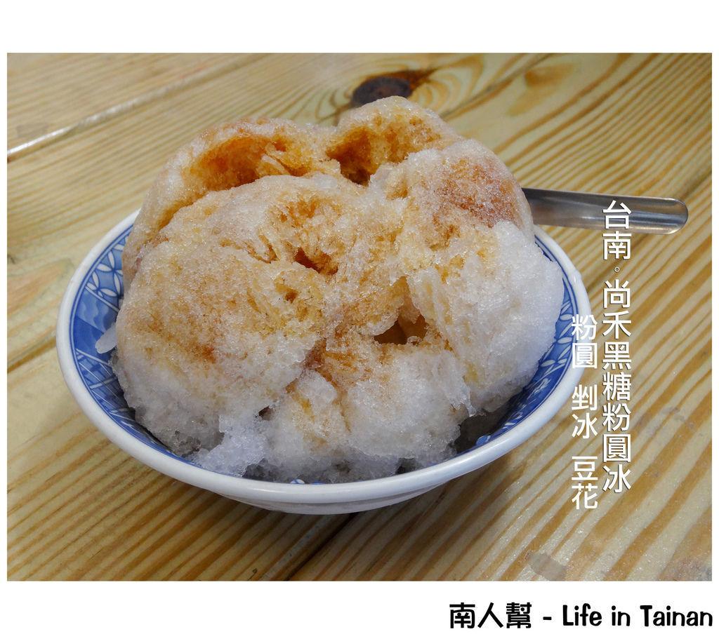 尚禾黑糖粉圓冰(海安路)