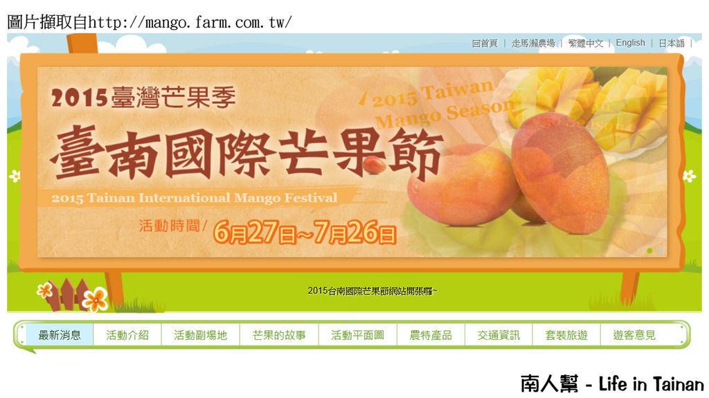 2015台南國際芒果節