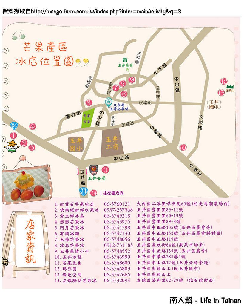 2015臺南國際芒果節