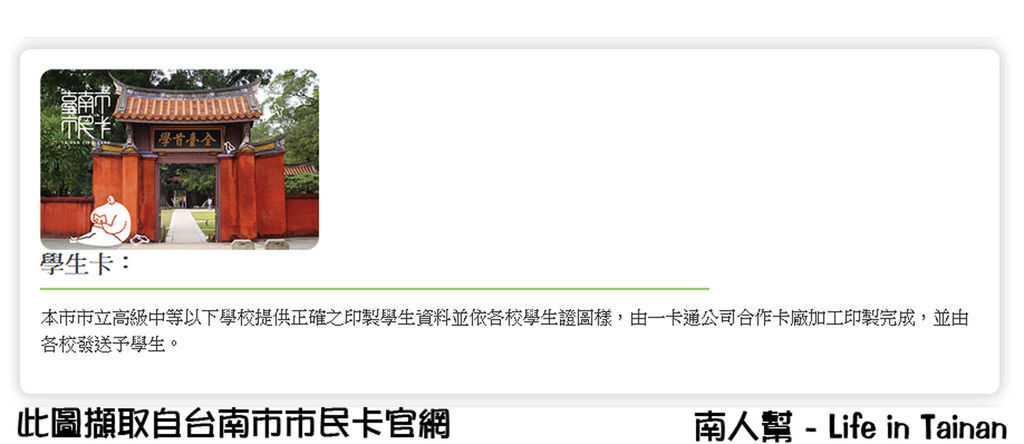 台南市市民卡
