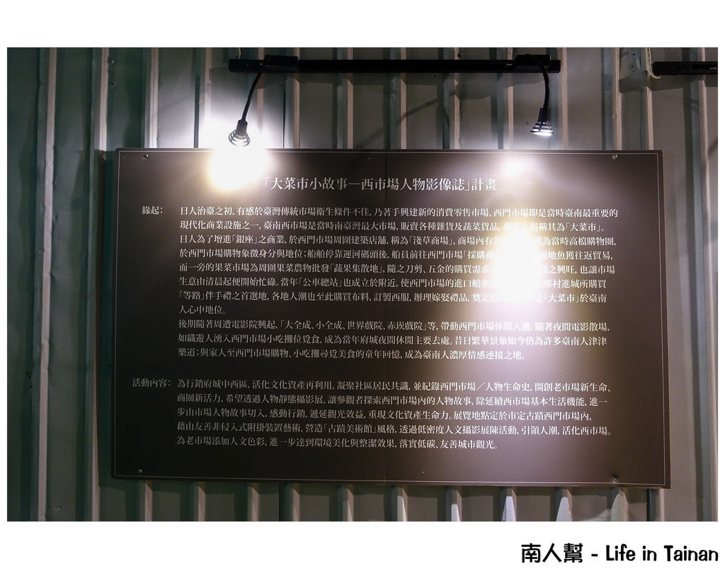 2015 拾光展『大菜市小故事─西市場人物影像誌』