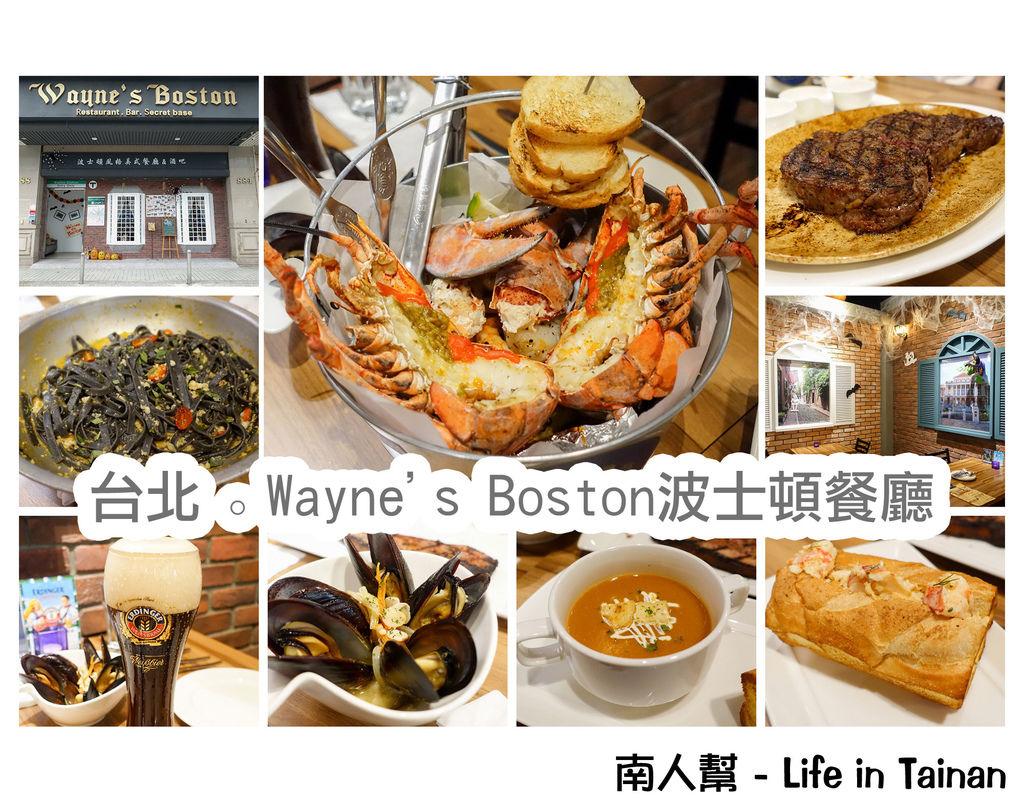 Wayne's Boston波士頓餐廳