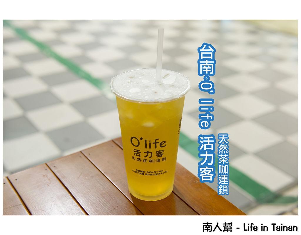 活力客天然茶咖連鎖(台南中正店)