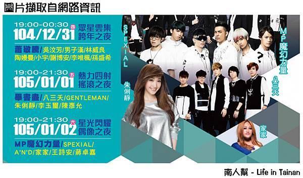 2016年台灣跨年晚會大蒐集