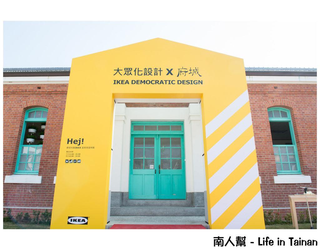 IKEA HOUSE『大眾化設計x 府城』