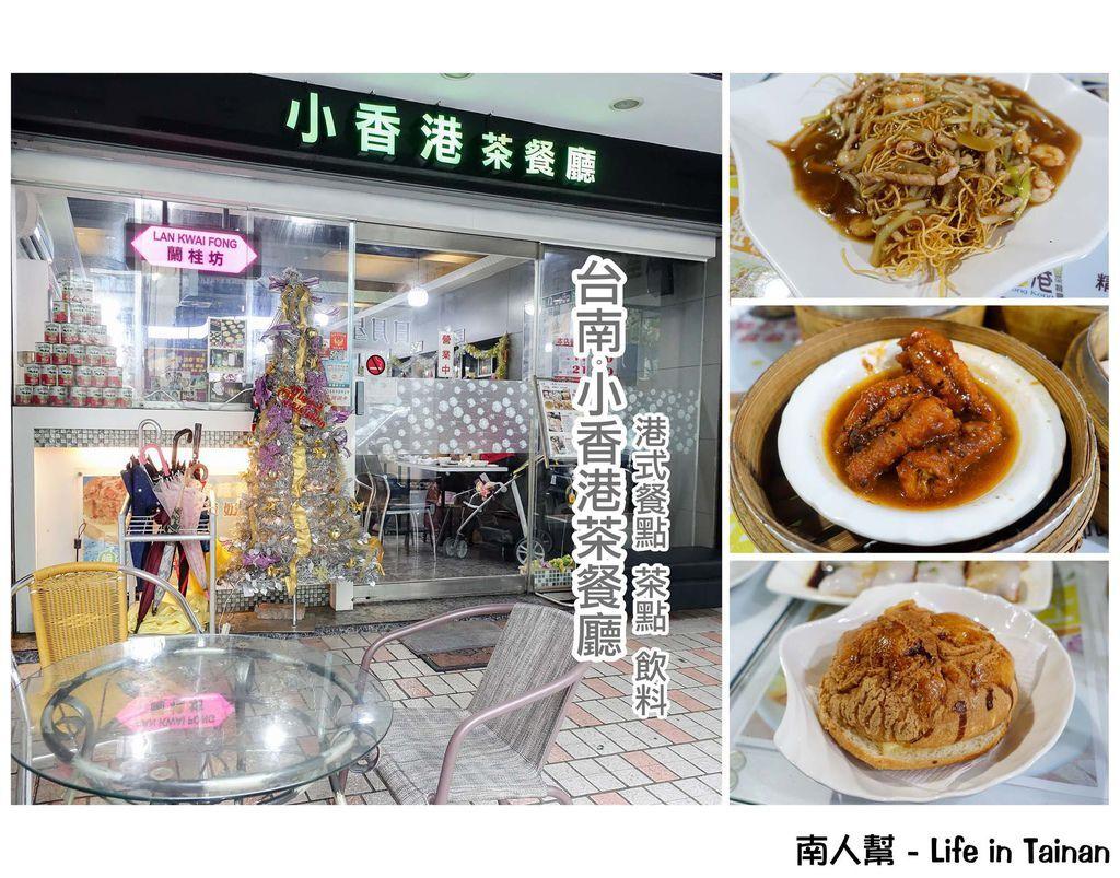 小香港茶餐廳