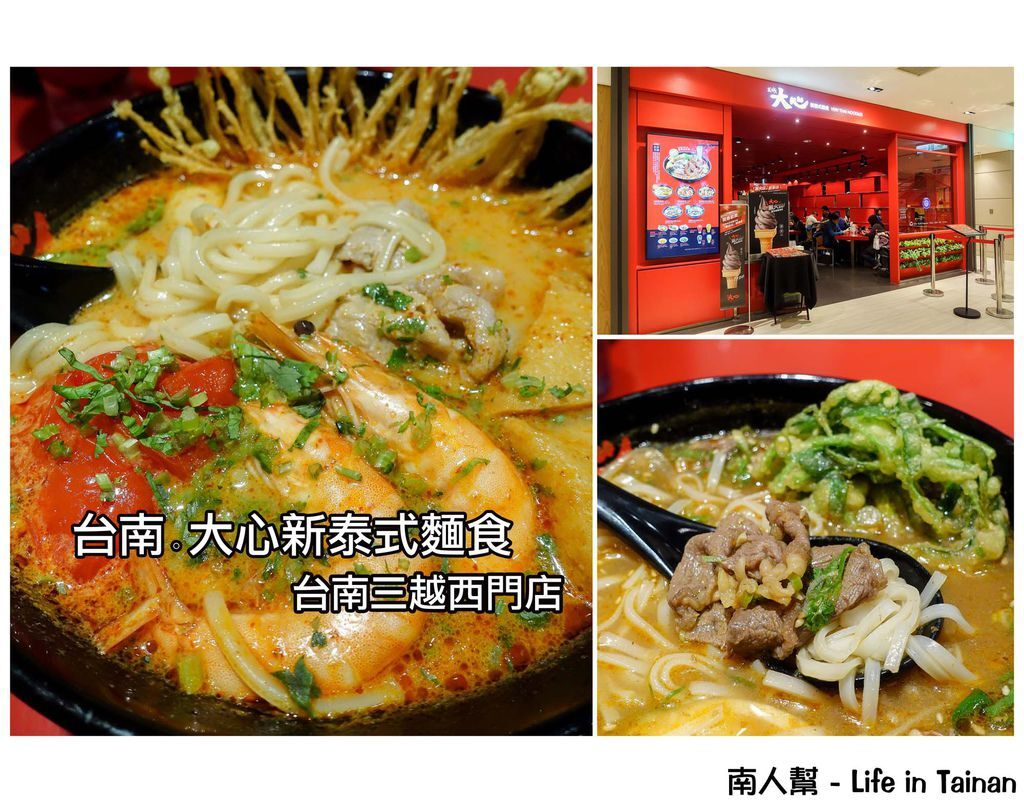 大心新泰式麵食(台南三越西門店)