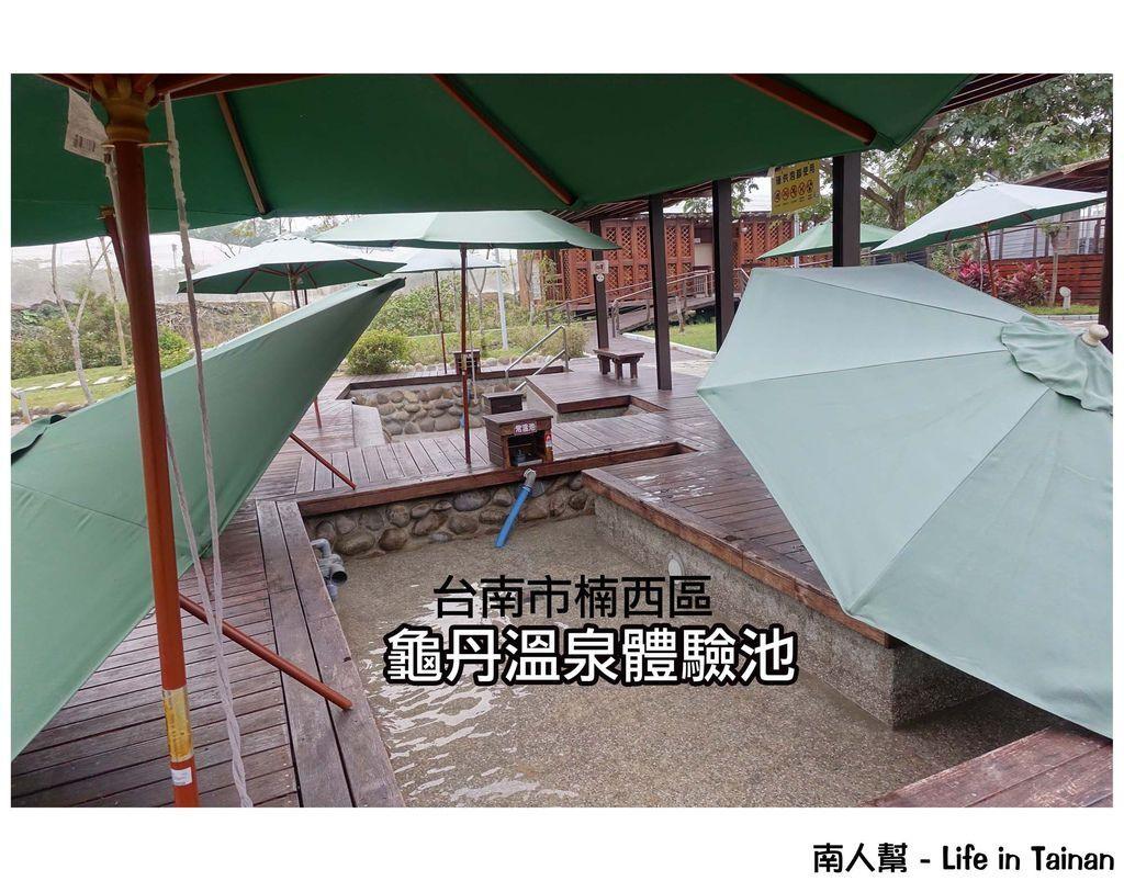 龜丹溫泉體驗池