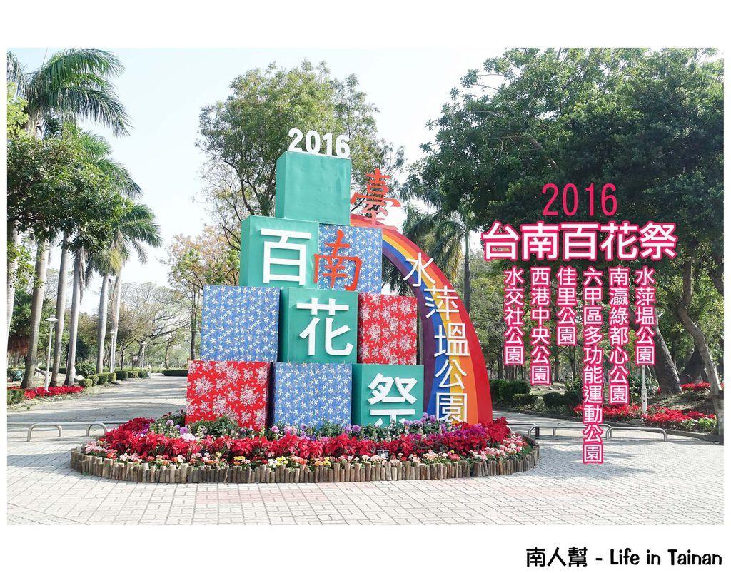 2016臺南百花祭