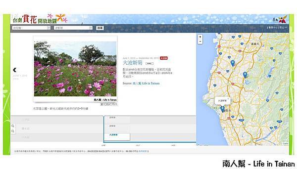 台南賞花開放地圖