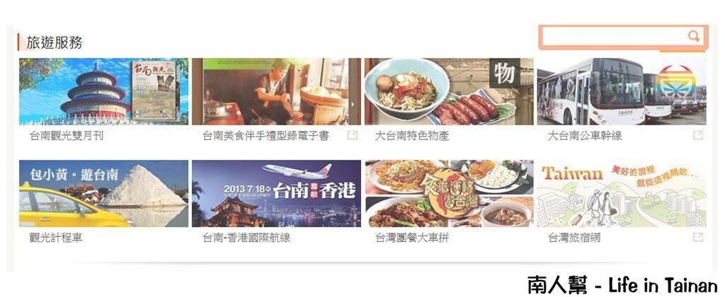 台南旅遊網換新裝(2月23日改版上線)