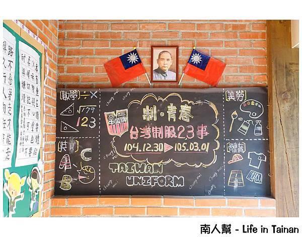 台灣制服23事(安平鄉土文化館)