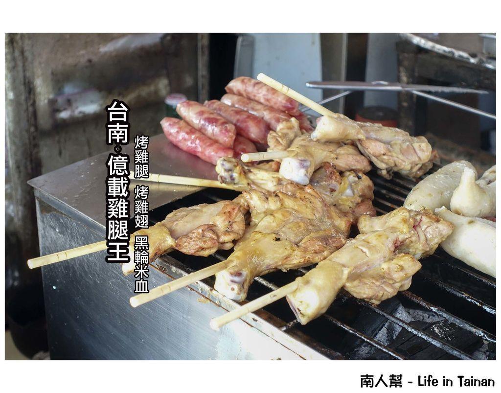 億載雞腿王(烤雞腿.烤雞翅.黑輪米血)