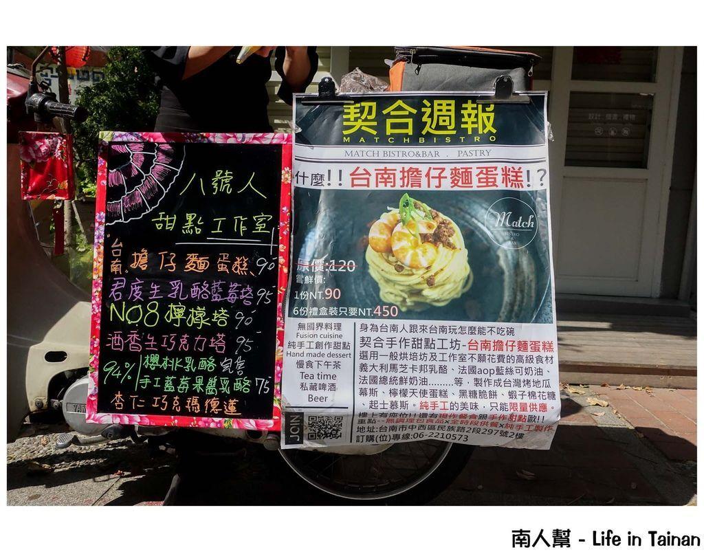 八號甜點工作室(台南)