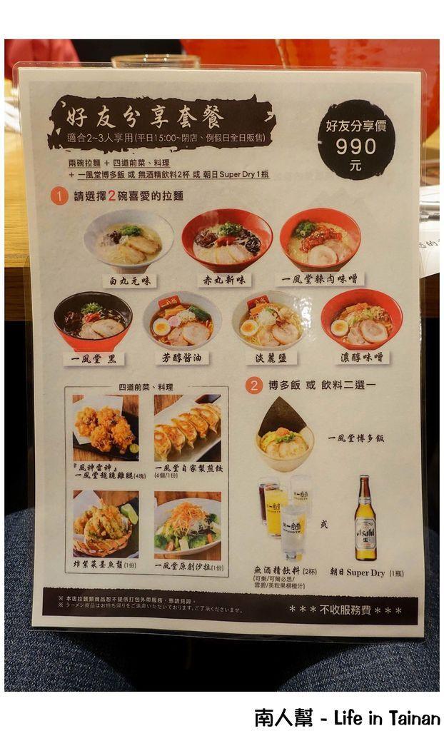 一風堂拉麵(台南西門店)