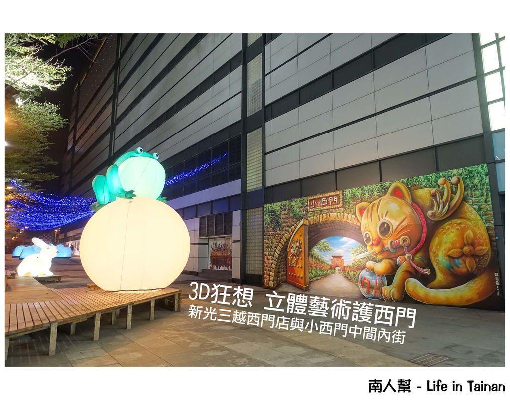 3D狂想 立體藝術護西門