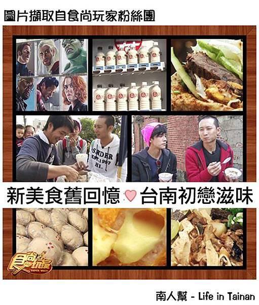 新美食舊回憶❤台南初戀滋味