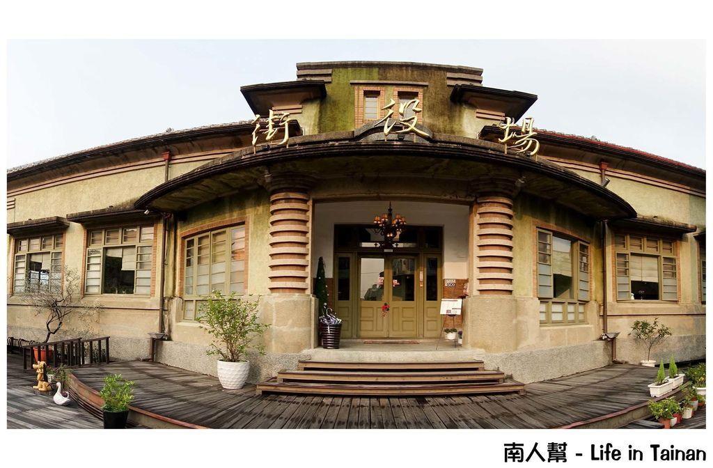 新化街役場1934古蹟餐坊