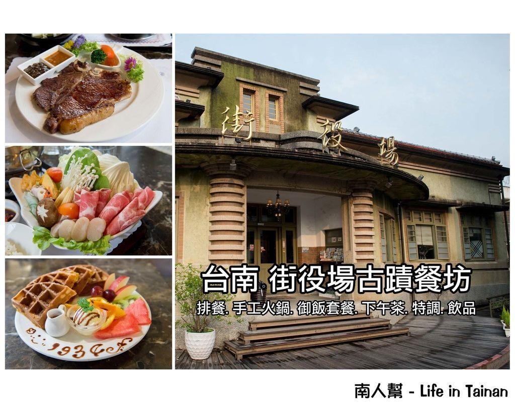街役場古蹟餐廳