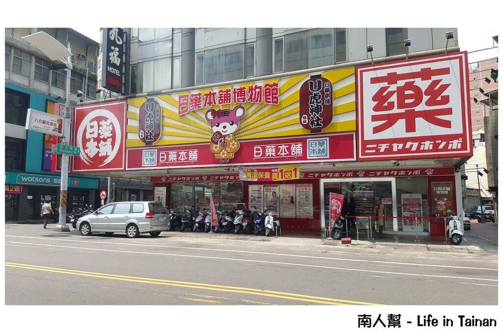 日藥本舖博物館(高雄六合店)