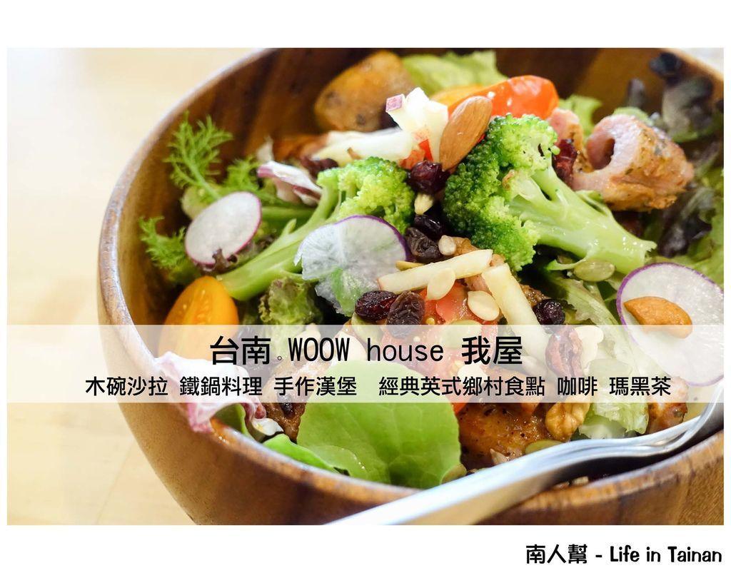 WOOW house我屋